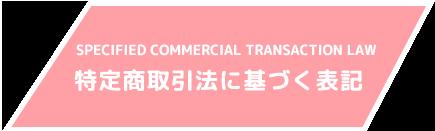 特定商取引法に基づく表記 SPECIFIED COMMERCIAL TRANSACTION LAW