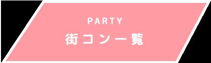 街コン一覧 PARTY