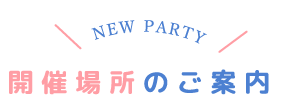 NEW PARTY最新の街コン情報